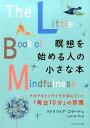瞑想を始める人の小さな本 クヨクヨとイライラが消えていく「毎日10分」の習慣 [ パトリツィア・コラード ]