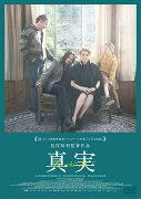 5/15発売『真実』Blu-ray&DVD