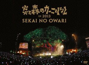 【楽天ブックスなら送料無料】炎と森のカーニバル in 2013 [ SEKAI NO OWARI ]