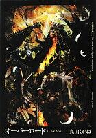 『オーバーロード(1) 不死者の王』の画像