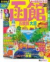 るるぶ函館 五稜郭 大沼'20 ちいサイズ (るるぶ情報版地域小型)