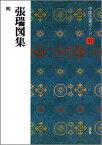 中国法書ガイド(52) 張瑞図集