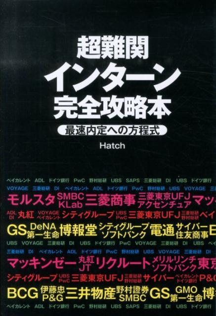 超難関インターン完全攻略本 最速内定への方程式 [ Hatch ]