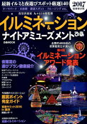 イルミネーション&ナイトアミューズメントぴあ(2017)