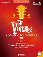 ソロ・ギターで奏でる/アコースティック・ベンチャーズ[RED]〜ドライヴィング・ギター[TAB譜&模範演奏CD付]