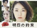 明日の約束(完全版)DVD-BOX [ 井上真央 ] - 楽天ブックス