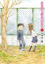 からかい上手の高木さん 8 (ゲッサン少年サンデーコミックス) [ 山本 崇一朗 ]