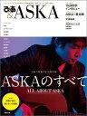 【楽天ブックスならいつでも送料無料】ぴあ&ASKA