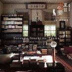 NHK土曜ドラマ 夏目漱石の妻 オリジナル・サウンドトラック [ 清水靖晃 ]