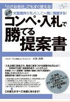 【POD】コンペ・入札で勝てる提案書