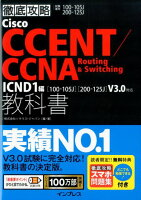 Cisco CCENT/CCNA Routing & Switching教科書(ICND1編)