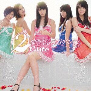 【送料無料】2℃-ute神聖なるベストアルバム(初回生産限定盤A CD+DVD) [ ℃-ute ]