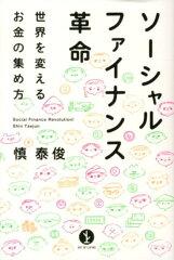 【送料無料】ソーシャルファイナンス革命