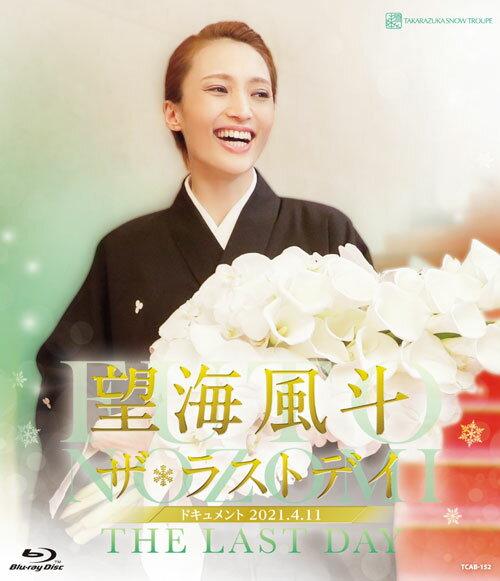 望海風斗「ザ・ラストデイ」【Blu-ray】