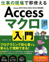 Accessマクロ入門〜仕事の現場で即使える