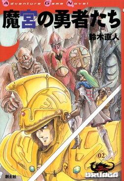 魔宮の勇者たち (Adventure game novel) [ 鈴木直人 ]