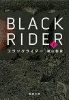 ブラックライダー(下巻) (新潮文庫) [ 東山彰良 ]