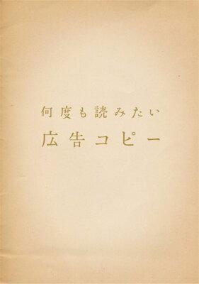 【送料無料】何度も読みたい広告コピー