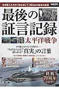 最後の証言記録太平洋戦争