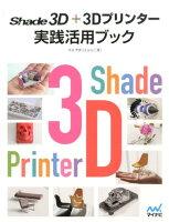 Shade 3D+3Dプリンター実践活用ブック