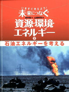 【送料無料】いますぐ考えよう!未来につなぐ資源・環境・エネルギー(2) [ 田中優 ]