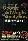 Google Adwords & Analytics実践活用ガイド 費用対効果抜群のネット広告手法がわかる [ 永松貴光 ]