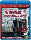 阪急電鉄プロファイル[改訂版] 宝塚線・神戸線・京都線 [BD]