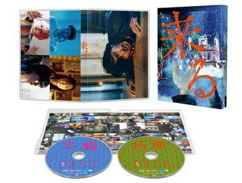 来る Blu-ray 豪華版【Blu-ray】