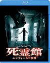死霊館 エンフィールド事件【Blu-ray】 [ ベラ・ファーミガ ]