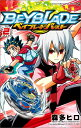 ベイブレード バースト(2) (てんとう虫コミックス) [ ...