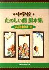中学校たのしい劇脚本集(3) 英語劇付 [ 日本演劇教育連盟 ]