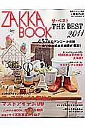 【送料無料】ZAKKA BOOK THE BEST(2011)