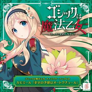 ゴシックは魔法乙女 キャラクターソング 3 カモミール 「幸せの予感はオートクチュール」