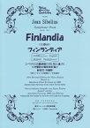 交響詩《フィンランディア》最終自筆譜190 (Tokyo New City Orchestra) [ ジャン・シベリウス ]