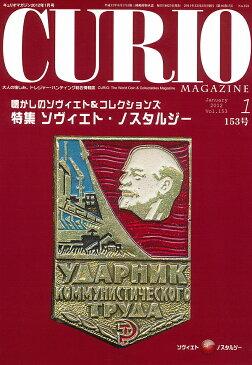 キュリオマガジン(153号(2012年1月号)) 特集:ソヴィエト・ノスタルジー