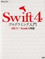 Swift4プログラミング入門