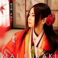 渡月橋 〜君 想ふ〜 (初回限定盤 CD+DVD)