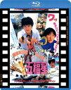 五福星 日本劇場公開版 ●香港未公開NGカット版付五福星●【Blu-ray】 [ ジャッキー・チェン[成龍] ]