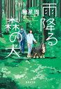 雨降る森の犬 (集英社文庫(日本)) [ 馳 星周 ]