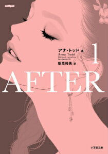 AFTER(1) [ アナ・トッド ]