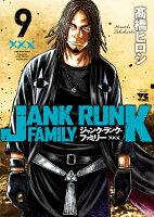 ジャンク・ランク・ファミリー 9