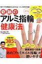 アルミ指輪健康法 T