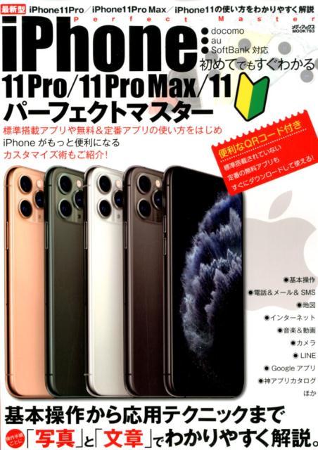 初めてでもすぐわかるiPhone11 Pro/11 ProMax/11パーフェク画像