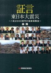 証言 東日本大震災