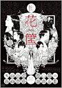 花筐/HANAGATAMI【Blu-ray】 [ 窪塚俊介 ]