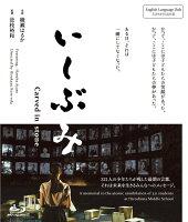 いしぶみ【Blu-ray】