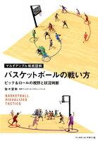 バスケットボールの戦い方