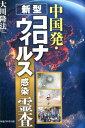 中国発・新型コロナウィルス感染霊査 (OR BOOKS) [ 大川隆法 ] - 楽天ブックス