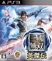 真・三國無双 英傑伝 通常版 PS3版の画像