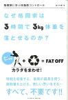 格闘家に学ぶ体脂肪コントロール なぜ、格闘家は3時間で3キロ体重を落とせるのか? [ 佐々木豊 ]